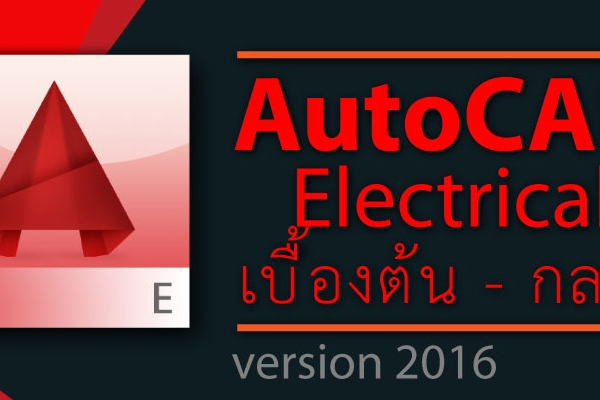 AutoCAD Electrical 2016